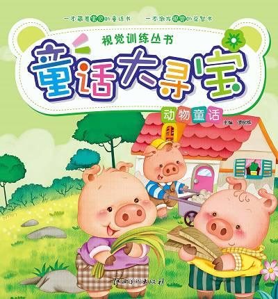 童話大尋寶, 動物童話