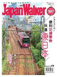 Japan Walker [第34期]:以東京為起點! 便利交通票券 玩遍東日本