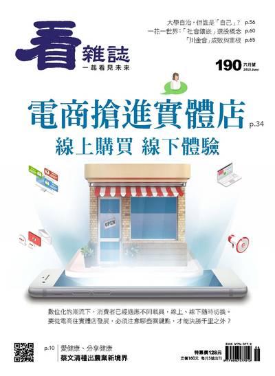 看雜誌 [第190期]:電商搶進實體店 線上購買 線下體驗