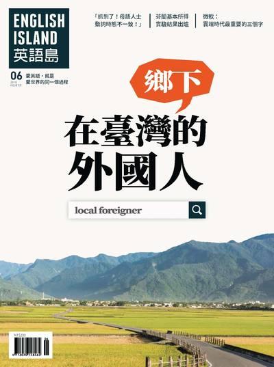 英語島 [ISSUE 55]:在臺灣鄉下的外國人