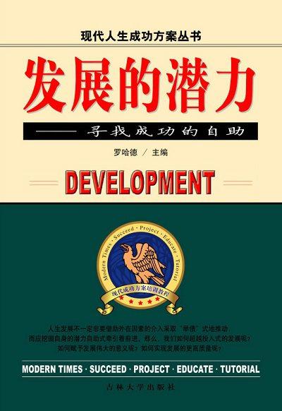 發展的潛力:尋找成功的自助