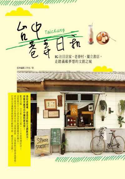 台中巷弄日和:IG注目店家、老眷村、獨立書店, 走踏滿載夢想的文創之城