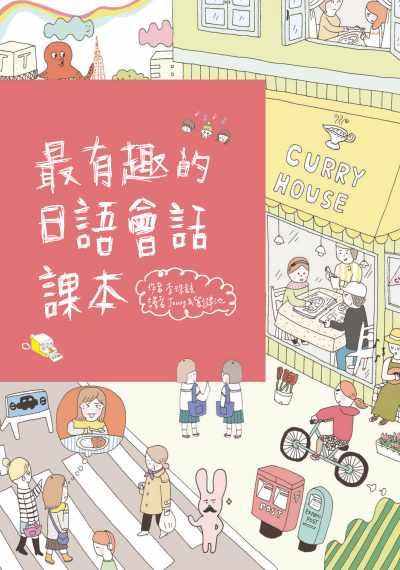 最有趣的日語會話課本 [有聲書]