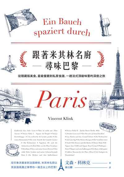 跟著米其林名廚尋味巴黎:從隱藏版美食、星級餐廳到私房食譜, 一趟法式頂級味蕾的深度之旅