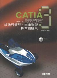 CATIA與產品造型設計:想像與塑形(IMA)自由造型(Free Style)草圖匯入(Sketch Tracer). 3