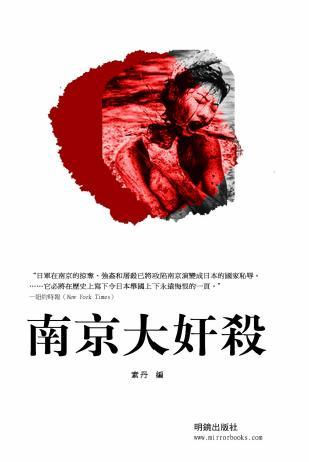 南京大奸殺