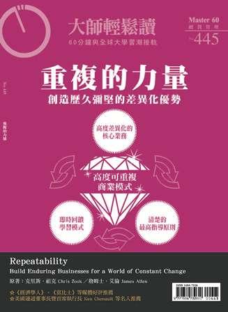 大師輕鬆讀 2012/06/27 [第445期] [有聲書]:重複的力量 : 創造歷久彌堅的差異化優勢