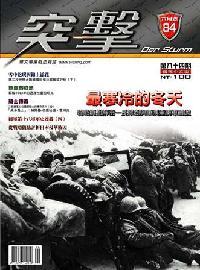 突擊雜誌Der Sturm [第84期]:最寒冷的冬天 : 韓戰真相解密-長津湖與軍隅里美軍潰退 [上]