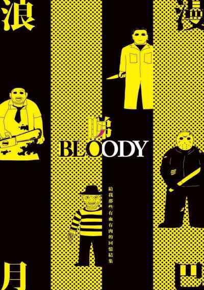 浪漫月巴睇Bloody:給我那些有血有肉的回憶結集