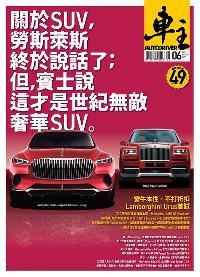 車主 [Vol. 263]:關於SUV,勞斯萊斯終於說話了;但,賓士說這才是世紀無敵奢華SUV。
