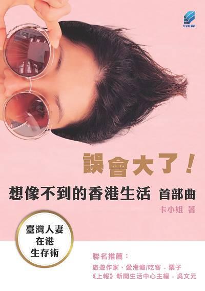 誤會大了!想像不到的香港生活. 首部曲, 臺灣人妻在港生存術