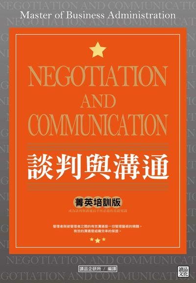 談判與溝通