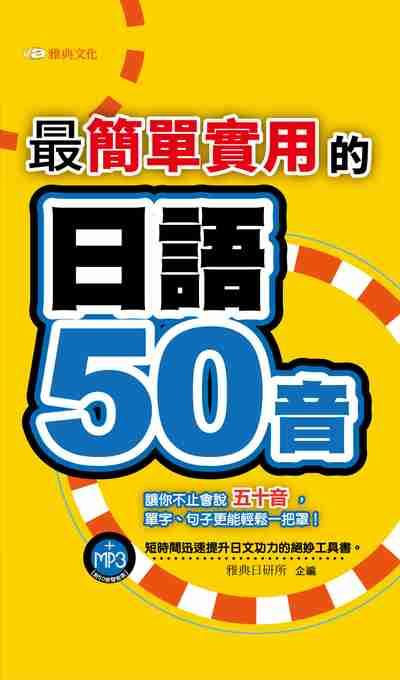 最簡單實用的日語50音 [有聲書]