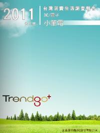 Trendgo+ 2011年度台灣消費生活調查報告:3C、電子業-小筆電