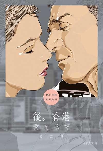 後香港愛情物語. 第二集
