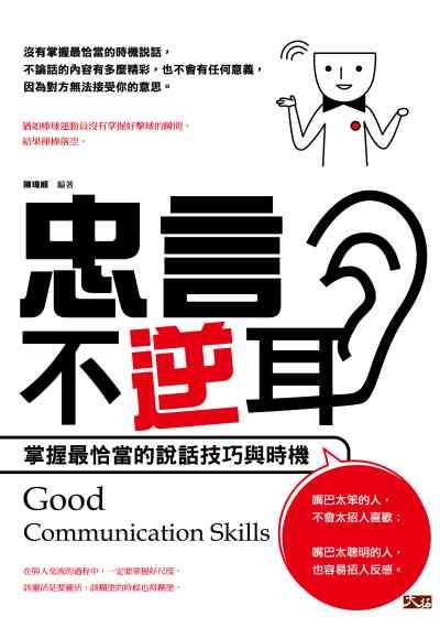 忠言不逆耳:掌握最恰當的說話技巧與時機
