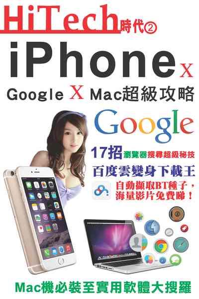 iPhone x Google x Mac超級攻略