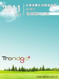 Trendgo+ 2011年度台灣消費生活調查報告:3C、電子業-電視電玩主機