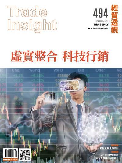 經貿透視雙周刊 2018/06/06 [第494期]:虛實整合 科技行銷