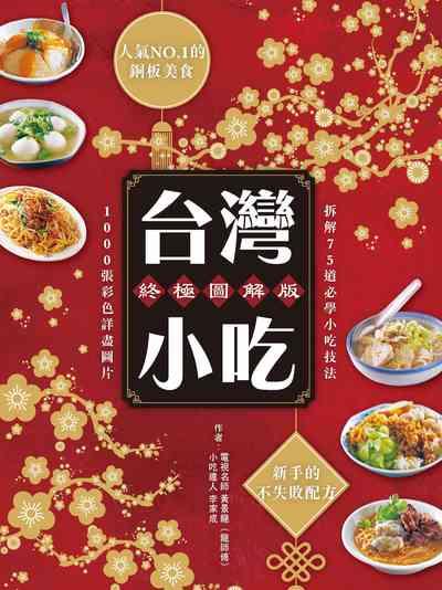 台灣小吃終極圖解版:人氣NO.1的銅板美食 新手的不失敗配方