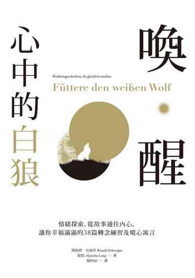 喚醒心中的白狼:情緒探索、從故事通往內心,讓你幸福滿滿的38篇轉念練習及暖心寓言