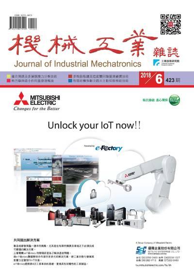 機械工業雜誌 [第423期]:Unlock your IoT now!