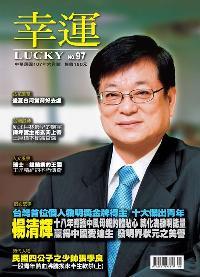 幸運 [第97期]:台灣首位個人發明獎金牌得主 十大傑出青年 楊清輝