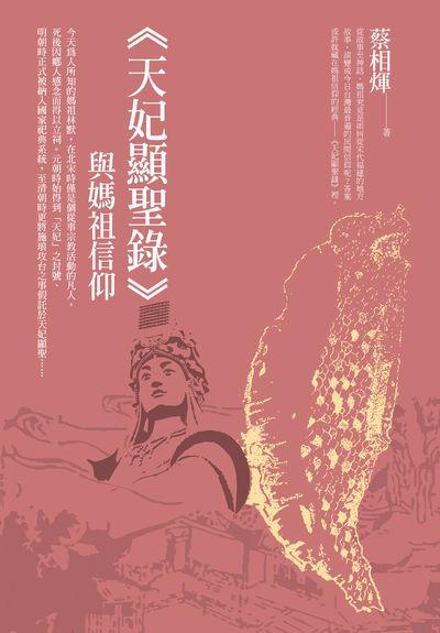 <<天妃顯聖錄>>與媽祖信仰