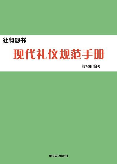 現代禮儀知識手冊