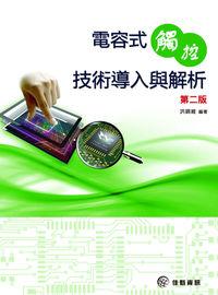 電容式觸控技術導入與解析