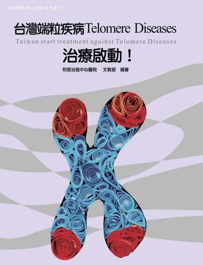 和信醫院病人教育電子書系列. 71, 台灣端粒疾病Telomere Diseases治療啟動!
