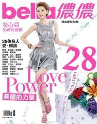 Bella儂儂 [第337期]:美麗的力量