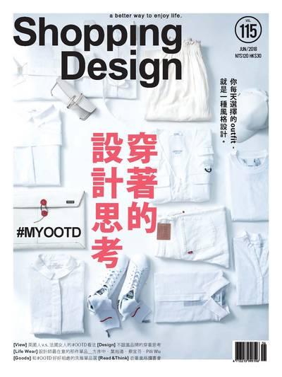 Shopping Design [第115期]:穿著的設計思考