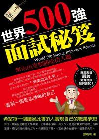 世界500強面試秘笈:幫你出奇致勝成功入職