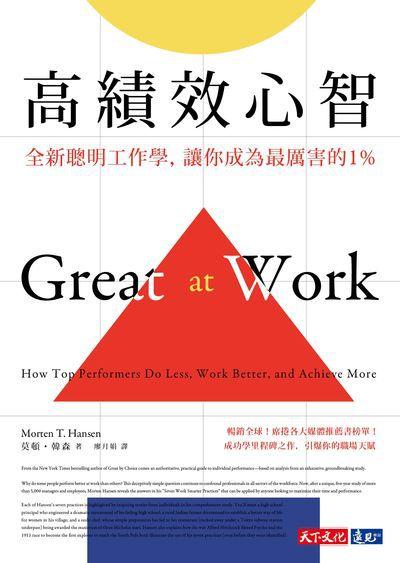 高績效心智:全新聰明工作學, 讓你成為最厲害的1%