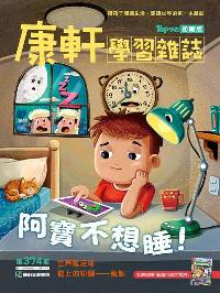 Top945康軒學習雜誌 [初階版] [第374期]:阿寶不想睡!