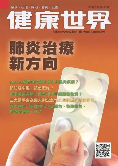 健康世界 [第497期]:肺炎治療新方向
