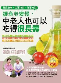 讓衰老變慢, 中老人也可以吃得很長壽:延緩衰老, 先要吃對, 後要吃好