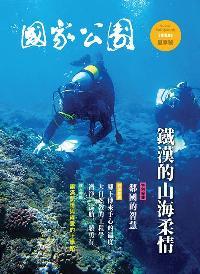 國家公園 2018.06 夏季刊:鐵漢的山海柔情