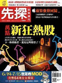 先探投資週刊 2018/06/15 [第1991期]:萬點 新狂熱股