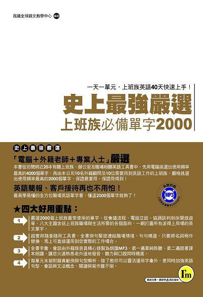 史上最強嚴選 [有聲書]:上班族必備單字2000:一天一單元, 上班族英語40天快速上手!