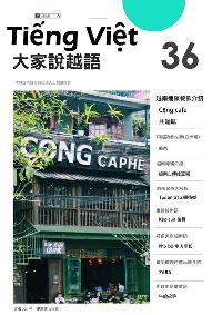 Tiếng Việt 大家說越語 [第36期] [有聲書]:越南連鎖餐飲介紹