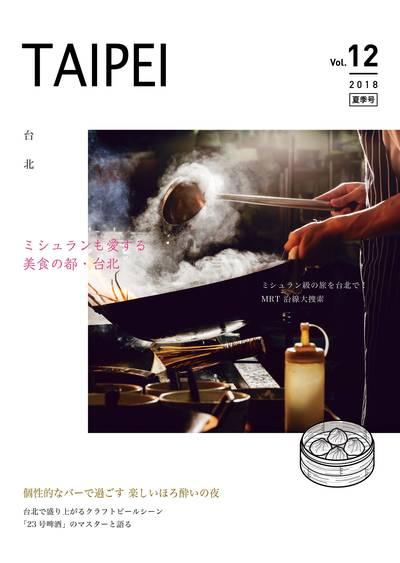 台北 [Vol. 12]:個性的なバーで過ごす 楽しいほろ酔いの夜