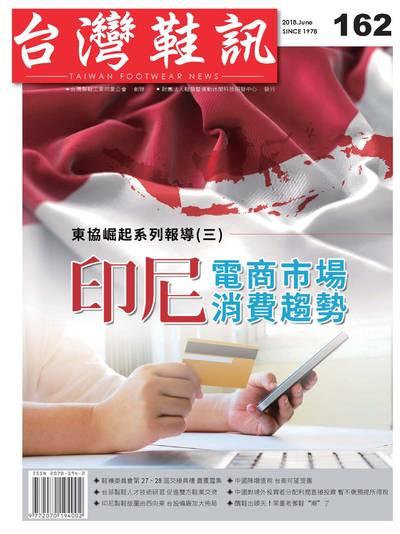 台灣鞋訊 [第162期]:東協崛起系列報導(三) 印尼電商市場消費趨勢