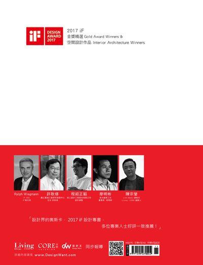 iF金獎精選&空間設計作品. 2017
