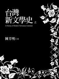 臺灣新文學史. 上冊