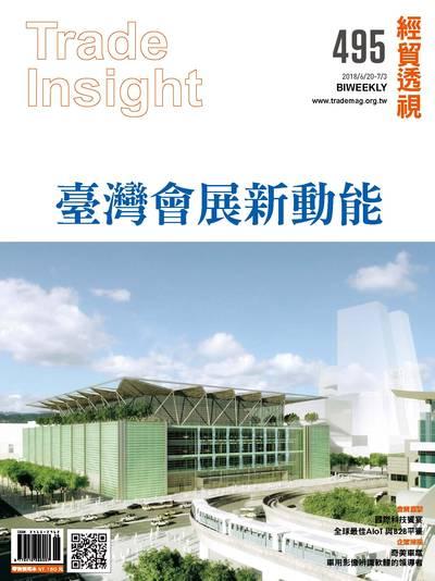經貿透視雙周刊 2018/06/20 [第495期]:臺灣會展新動能