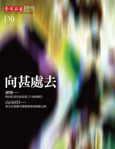 香光莊嚴雜誌 [第130期]:向甚處去