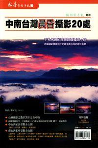 中南台灣晨昏攝影20處
