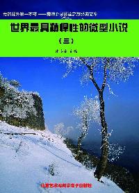 世界最具精悍性的微型小說. 3